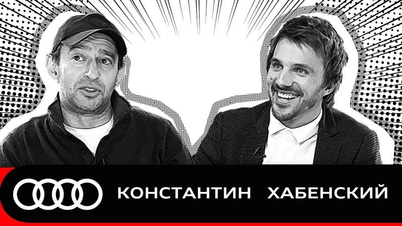 Audi LIVE - Интервью с Константином Хабенским