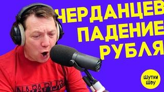 Георгий Черданцев комментирует обвал рубля в прямом эфире
