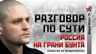 НОВОЕ! Сергей Удальцов: Россия на грани бунта. События во Владикавказе