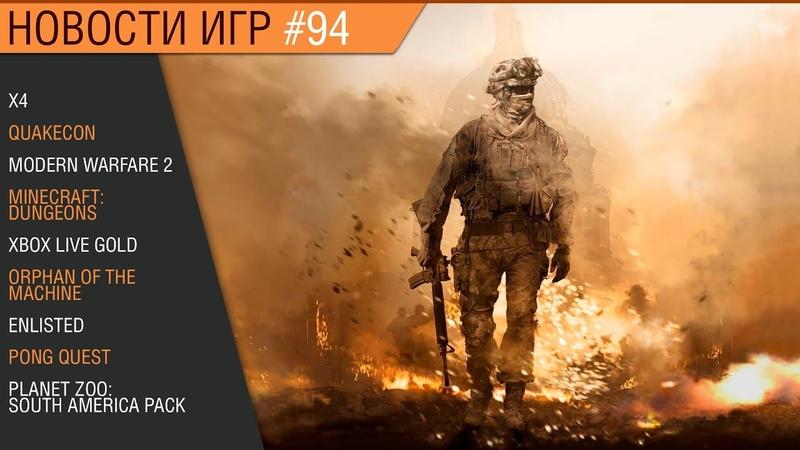 Новости игр от 01 04 2020 Modern Warfare 2 Enlisted Minecraft Dungeons Pong Quest