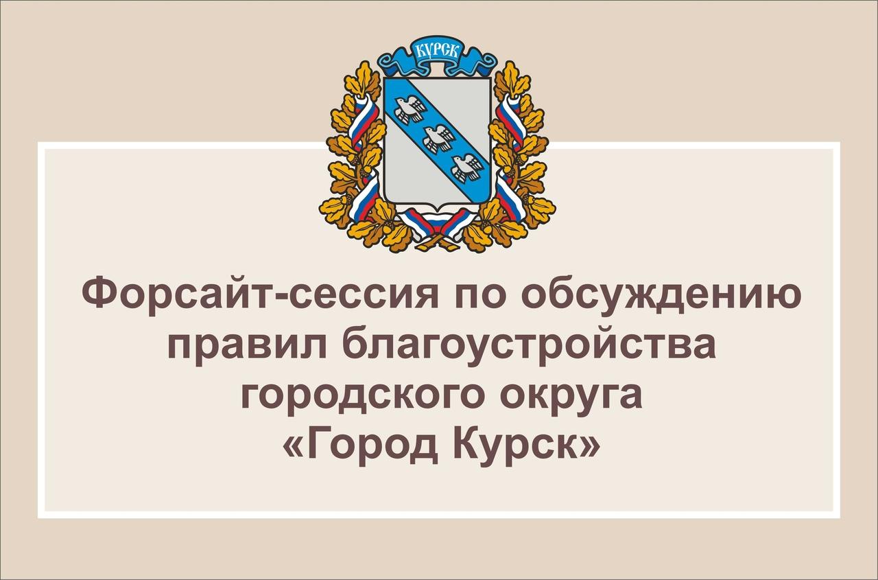 Курян приглашают обсудить Правила благоустройства города