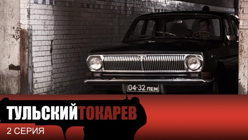 Тульский Токарев 2 серия