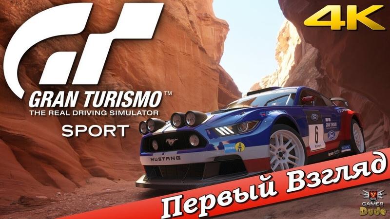 Gran Turismo Sport - ПЕРВЫЙ ВЗГЛЯД ОТ EGD