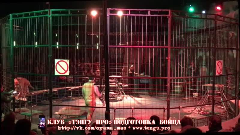 Клуб «Тэнгу Про» в цирке Шапито «ИМПЕРИАЛ» Вэкашная версия vk.comoyama_mas