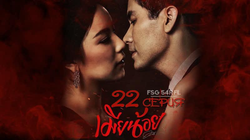 FSG 54RFL E22 Mia Noi Minor Wife Любовница рус саб
