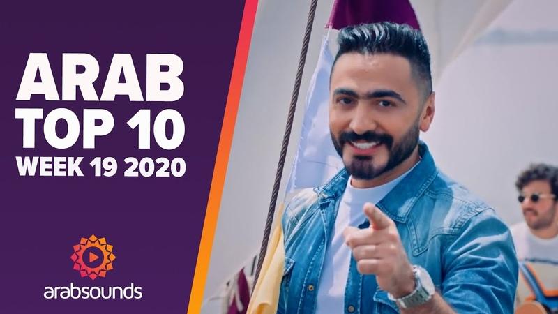 Top 10 Arabic Songs (Week 19, 2020) Tamer Hosny, Saad Lamjarred, Kafon more!