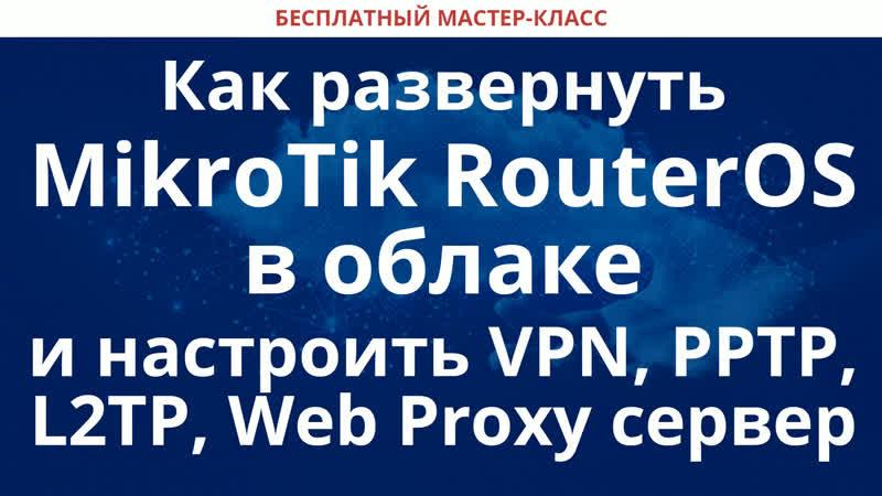 Как развернуть MikroTik RouterOS в облаке и настроить VPN, PPTP, L2TP, Web Proxy сервер
