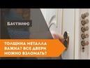 Как выбрать входную дверь Толщина металла важна Взломостойкие двери можно взломать
