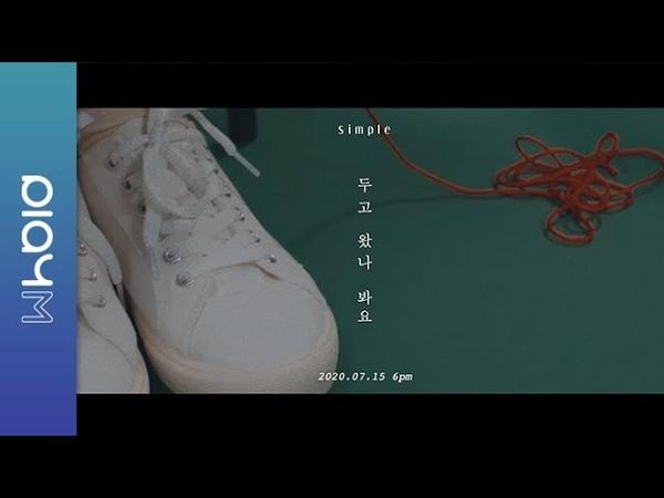 Jeong Eun Ji(정은지) 4th Mini Album [Simple] Track Trailer 04 두고 왔나 봐요
