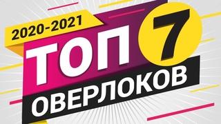 РЕЙТИНГ ОВЕРЛОКОВ 2020 🎯. ТОП 7 ✅ Лучший оверлок по мнению Папа Швей.