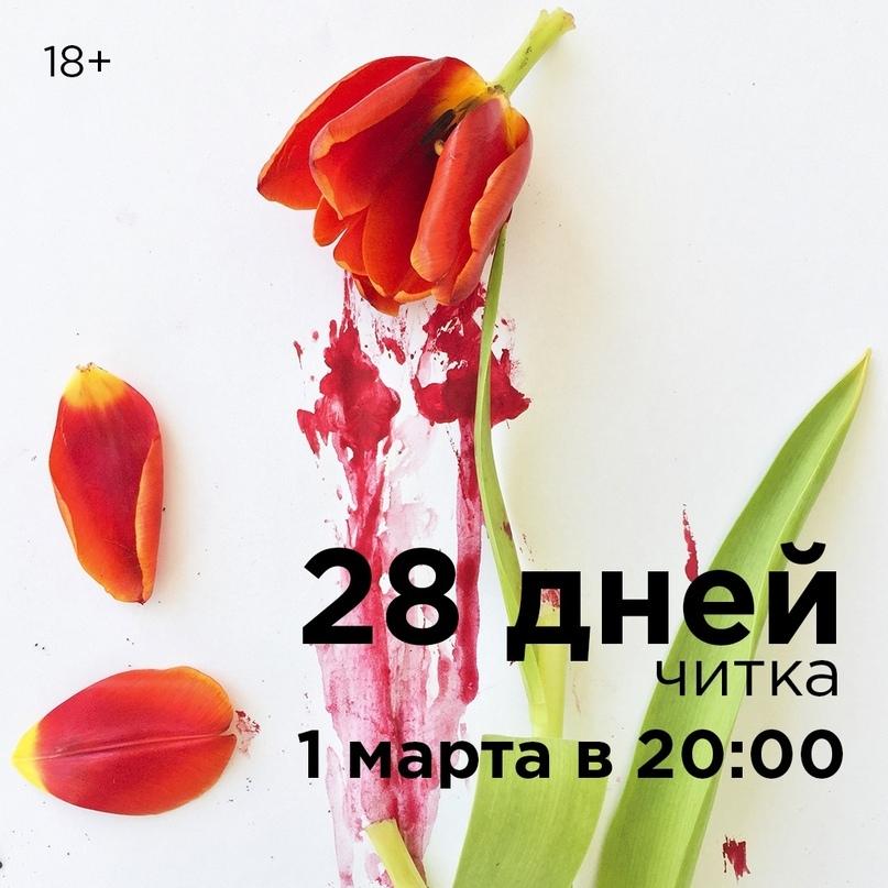 Топ мероприятий на 28 февраля — 1 марта, изображение №64