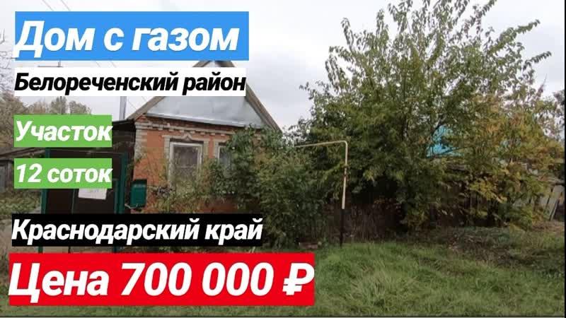 Дом за 700 000 рублей, Краснодарский край, Белореченский район