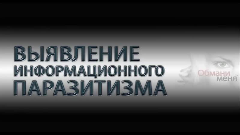 6 1 Информационные вредители Валентина Когут Карацуба и другие