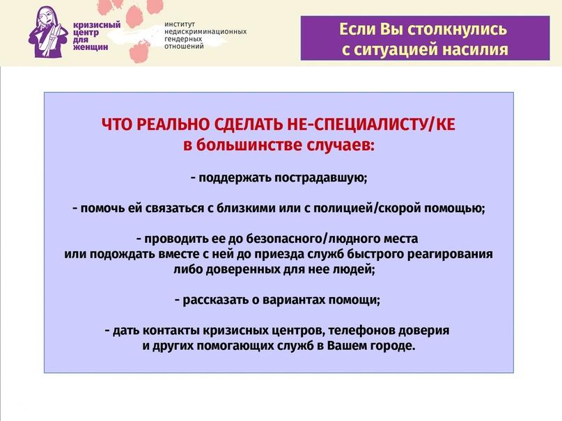 Неудобные вопросы к Кризисному центру для женщин, изображение №10