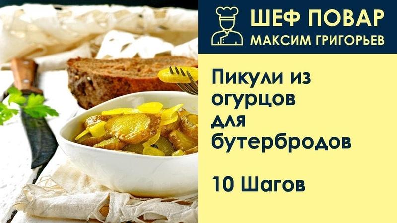 Пикули из огурцов для бутербродов . Рецепт от шеф повара Максима Григорьева