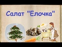 Салат Елочка / Книга Рецептов / Bon Appetit