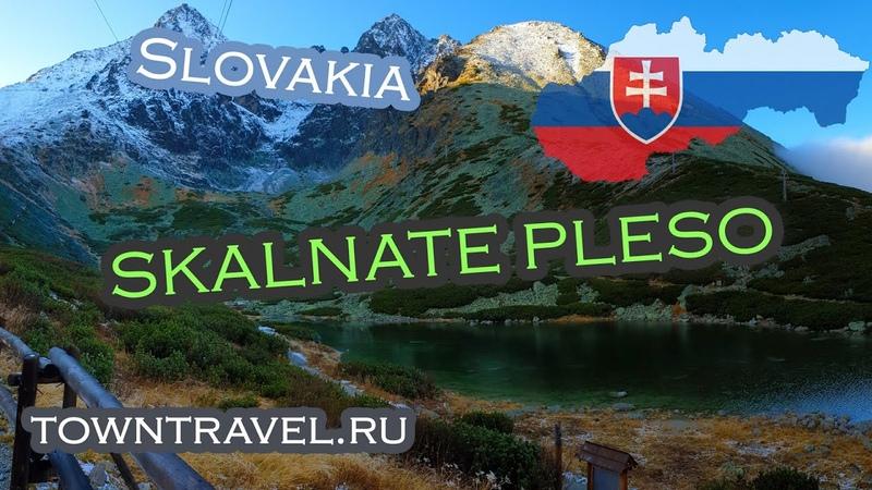 Skalnaté pleso Vysoké Tatry in Slovakia Скалнате плесо Высокие Татры в Словакии