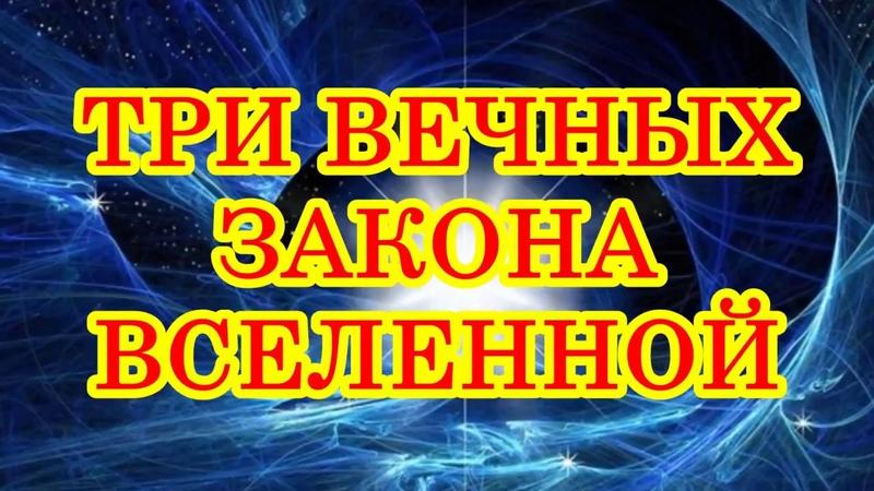 Три вечных закона вселенной Закон притяжения Наука сознательного творения Искусство разрешения