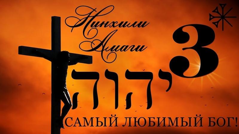 3 Самый любимый Бог Христианская исследовательница писательница Нинхили Амаги