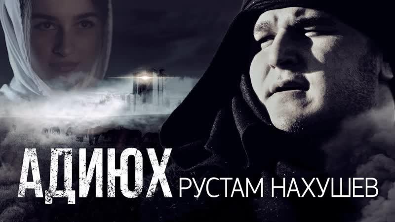 Рустам Нахушев Адиюх Карачаево Черкесия 2019 на русском