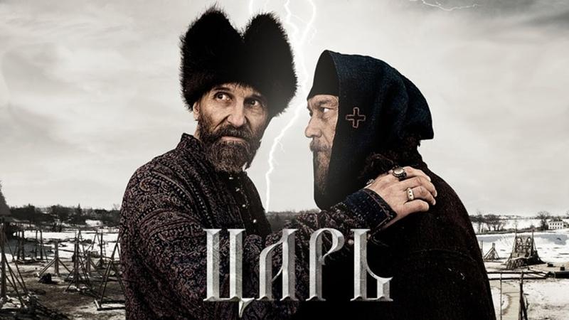 Царь драма фильм Павла Лунгина 2009