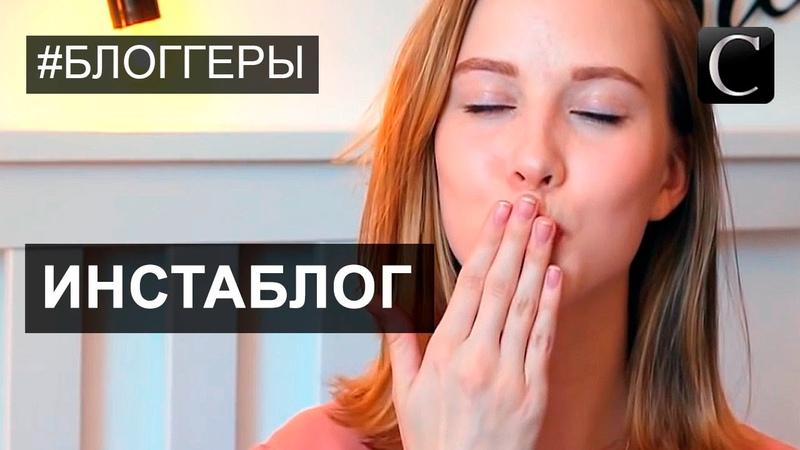 Анастасия Глазунова Как стать блоггером в Instagram Секреты лучших профилей Кострома