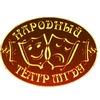 Народный драматический театр