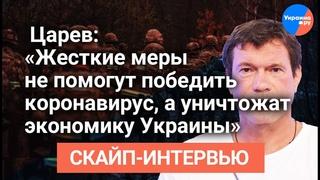 #Царев рассказал, когда на Украине начнутся голодные бунты