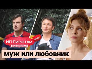 ИП Пирогова: муж или любовник
