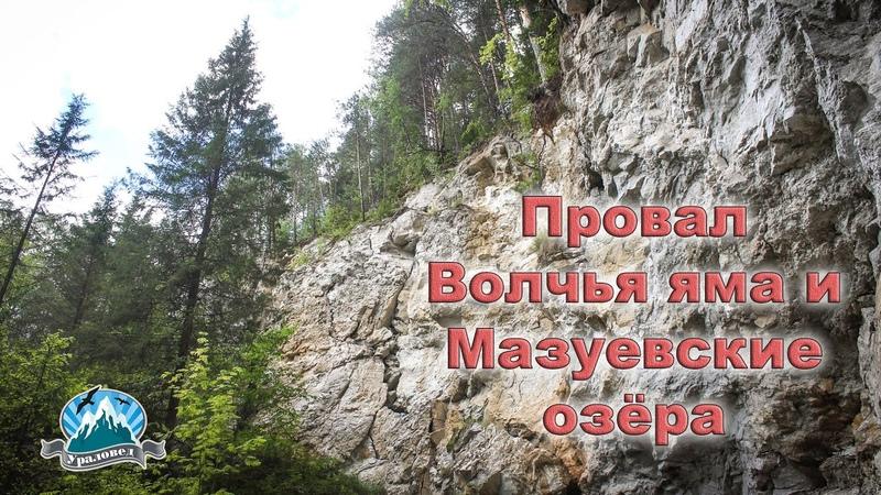 Провал Волчья яма и Мазуевские озёра Ураловед