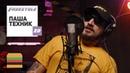FFM Freestyle: Паша Техник   Фристайл под биты Lil Nas X, Big Baby Tape, Blueface, Кровосток (Паблик ХИП-ХОП - VK)