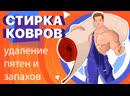 Стирка, чистка, мойка ковров в Севастополе, химчистка ковров и паласов