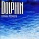 Дельфин  - Тишина