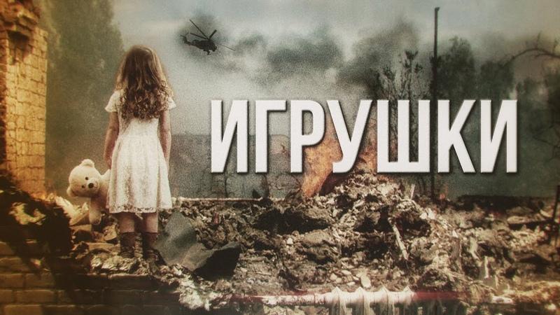 Артём Гришанов Игрушки Toys for Poroshenko War in Ukraine English subtitles