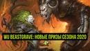 Warhammer Underworlds Beastgrave Новые призы сезона 2020