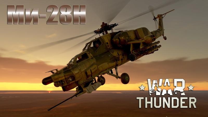 War Thunder Ми 28Н На охоте