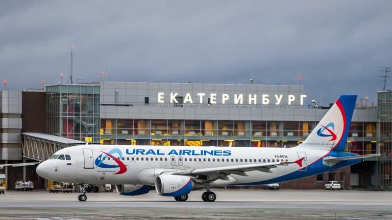 Пермь Екатеринбург USPP USSS