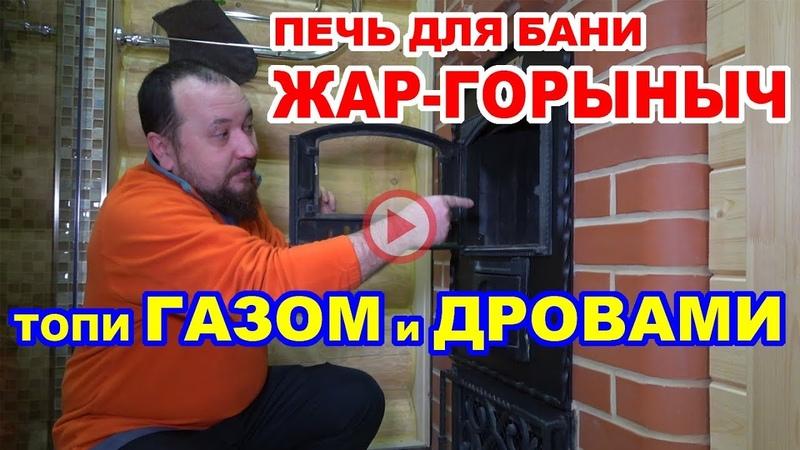 ДВЕ ПЕЧИ В ОДНОЙ ГАЗовая и ДРОВянная печь для РУССКОЙ БАНИ