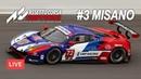Дождевая гонка в Misano. 2 этап Blancpain GT S2. Assetto Corsa Competizione - LIVE