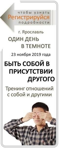 """Афиша Ярославль """"ОДИН ДЕНЬ В ТЕМНОТЕ"""" 23 НОЯБРЯ В ЯРОСЛАВЛЕ"""