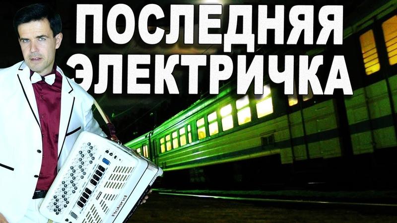 ПОСЛЕДНЯЯ ЭЛЕКТРИЧКА - поет баянист Вячеслав Абросимов