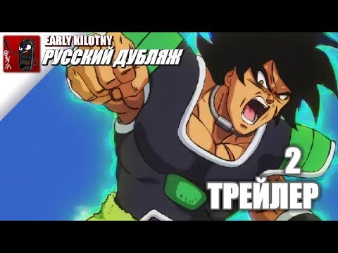 Dragon ball Super Broly | Trailer 2 - (Russianfandub)
