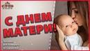 🌼🌼🌼С Днём Мамы ПОЗДРАВЛЕНИЕ для всех Мамочек 💐💐24 ноября День Матери