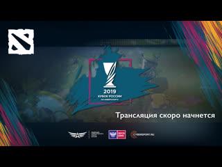 Dota 2 | кубок россии по киберспорту 2019 | онлайн-отборочные #4