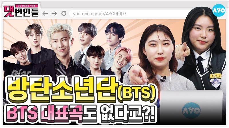 [ENG SUB] 방탄한테 악플 쓴다고 이 영상 보라해♡ | BTS 4탄 | 방탄소년단 | 댓변인들| reaction | AYO 에이요