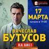 Вячеслав Бутусов | Воронеж |17 марта