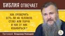 Как проверить есть ли на человека сглаз или порча? Библия отвечает. Протоиерей Владимир Новицкий