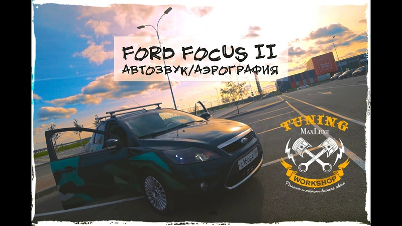 Ford Focus II Автозвук Аэрография MaxLuxe Форд Фокус 2 Автозвук автосвет шумоизоляция тюнинг