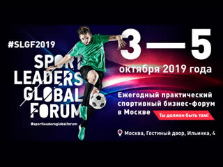 Sport leaders globalforum 2019