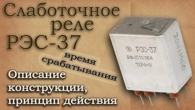 Слаботочное электромагнитное реле РЭС-37. Как реле работает, описание конструкции